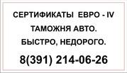 ЕВРО-4 сертификат за 1 час. от 3500рублей