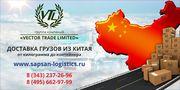 Грузовые перевозки из Китая и не только