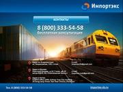 Доставка и таможенное оформление грузов из Китая через Владивосток