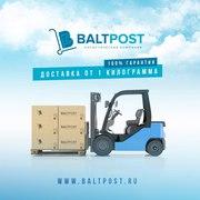 Доставка грузов из Европы,  США,  Китая от 1 кг.